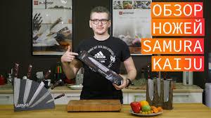 Обзор и тест <b>кухонных</b> ножей Samura Kaiju. Отзыв о ножах ...