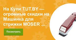 Купить Машинка для стрижки <b>MOSER 1411-0050 Mini</b> в Минске с ...