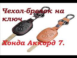 <b>Чехол</b>-брелок на <b>ключ Хонда</b> Аккорд 7. Посылка Китай. - YouTube