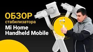 Обзор <b>стабилизатора для съемки Mi</b> Home Handheld Mobile ...