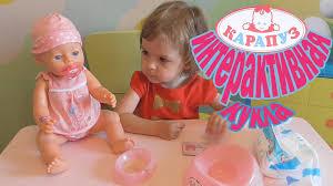 <b>Кукла КАРАПУЗ</b>. Кушает Пьет Плачет Писает. Видео для детей ...
