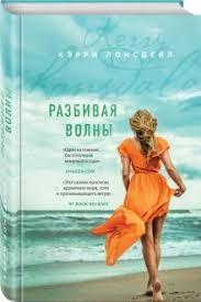 "Книга: ""<b>Разбивая волны</b>"" - Кэрри <b>Лонсдейл</b>. Купить книгу, читать ..."