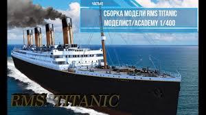 Сборка <b>модели</b> RMS Титаник 1/400. <b>Моделист</b> 140015 . Часть#2 ...