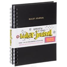 <b>Блокнот в точку</b>: <b>Bullet</b> Journal | Отзывы покупателей
