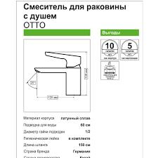 <b>Смеситель</b> для раковины Orange Otto с <b>гигиеническим душем</b> ...