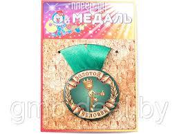 <b>Медаль Эврика Золотой человек</b> 97176, цена 3.30 руб., купить в ...