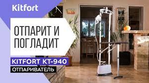 <b>Отпариватель Kitfort KT-940</b> - YouTube