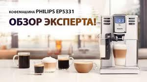 Кофемашина <b>PHILIPS</b> EP5331 LatteGo. Экспертное мнение ...