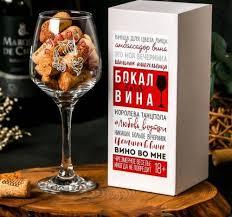"""Купить <b>Бокал для вина</b> """"<b>Винорог</b>"""" 350 мл по выгодной цене в ..."""