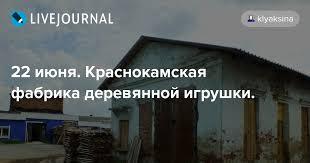 22 июня. Краснокамская фабрика <b>деревянной игрушки</b>.: klyaksina ...
