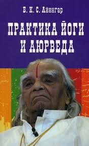 """Книга """"<b>Практика йоги и аюрведа</b>"""""""
