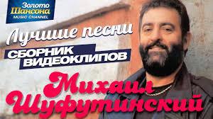 Михаил ШУФУТИНСКИЙ — ЛУЧШИЕ ПЕСНИ /ВИДЕОАЛЬБОМ ...