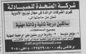 نتيجة بحث الصور عن صور جريدة الاهرام وظائف خالية