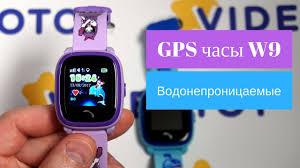 Детские умные часы с GPS трекером <b>Smart Baby Watch</b> W9 ...