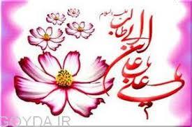 (**عدالت در رفتار اجتماعي حضرت علي عليه السلام**)