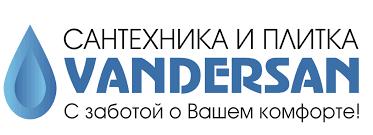 """Магазин сантехники """"VANDERSAN"""" - Комплектующие"""