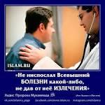 Открытки про болезнь