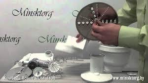 Кухонный комбайн <b>BOSCH</b> MUM 4406.mp4 - YouTube