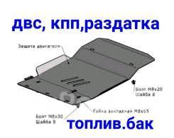 Купить <b>защита днища</b> кузова для Сузуки Эскудо (Suzuki Escudo ...