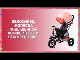 <b>Трехколесный велосипед Moby Kids</b> Stroller Trike для заботливых ...