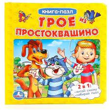Купить <b>Умка</b> Книжка-игрушка <b>Книга</b>-<b>пазл</b>. Трое из ...