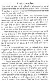 essay on jawaharlal nehru in hindi biography of pandit jawaharlal essay on pandit jawaharlal nehru in hindi language