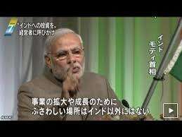 「製造業の誘致を進めるインドのモディ首相」の画像検索結果