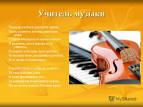 Поздравление учителям музыки с днем учителя