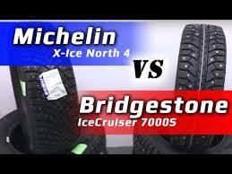 <b>Bridgestone</b> или Michelin /// Какие выбрать на зиму? - YouTube