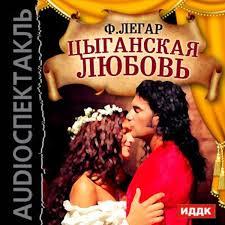 <b>Франц Легар</b>, Аудиокнига <b>Цыганская любовь</b> (оперетта ...