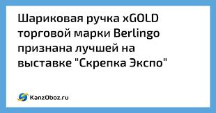 <b>Шариковая ручка xGOLD</b> торговой марки <b>Berlingo</b> признана ...