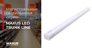 Светодиодные магистральные <b>светильники</b> MAXUS LED <b>TRUNK</b> ...