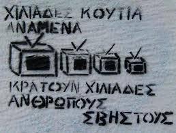 Αποτέλεσμα εικόνας για κλειστε την τηλεόραση σκίτσα