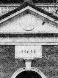 「彰考館」の画像検索結果