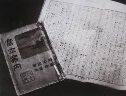 「1895年 - 気象学者の野中到が、富士山頂に私費で測候所を開設。」の画像検索結果