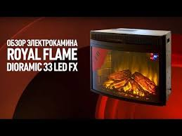 Обзор <b>очага Royal Flame</b> New <b>Jupiter</b> FX N - YouTube