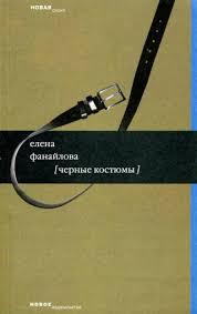 "Книга ""<b>Черные костюмы</b>"" автора <b>Фанайлова Елена</b> Николаевна ..."