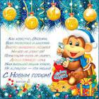 Поздравления оригинальные с новым годом 2015