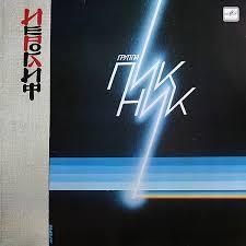 <b>Пикник</b> - <b>Иероглиф</b> | Релизы, рецензии, авторы | Discogs