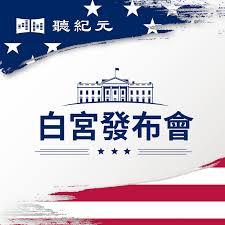 聽紀元——白宮發布會(中文同聲翻譯)