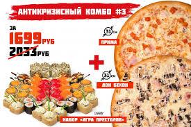 """<b>Набор</b> суши """"Антикризисный <b>комбо</b> №3"""". ТД — доставка суши ..."""