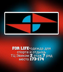 <b>For Life</b> - одежда для <b>спорта</b> и отдыха | ВКонтакте