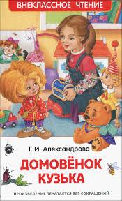 """Книга """"<b>Домовенок Кузька</b>. Внеклассное чтение."""" – купить книгу с ..."""