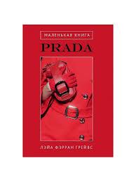 Маленькая книга Prada Эксмо 2604297 в интернет-магазине ...