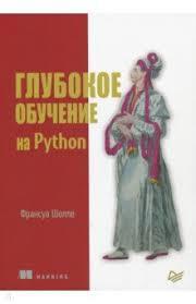 <b>Шолле Франсуа Глубокое обучение</b> на Python   Эколиб   авторы ...