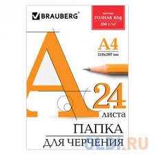 <b>Папка</b> для черчения <b>BRAUBERG A4</b> 24 листа — купить по лучшей ...