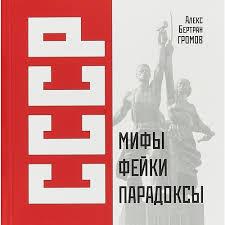 Книга «<b>СССР</b>: <b>Мифы</b>, фейки, парадоксы», автор <b>Алекс</b> Бертран ...