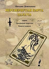Перевернутая карта палача - скачать книгу автора <b>Демченко</b> ...