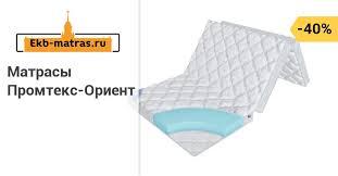 <b>Матрасы Промтекс</b>-<b>Ориент</b> в Екатеринбурге со скидкой 40%