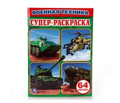 <b>Раскраска Умка Военная техника</b> - Акушерство.Ru